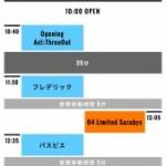 トレジャーことTREASURE05X 2015″、タイムテーブル発表!