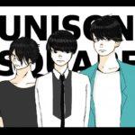 UNISON SQUARE GARDENというバンドの功罪
